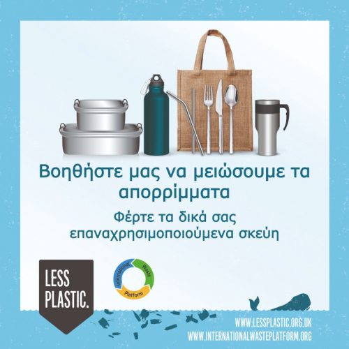 Global campaign to encourage bring your own reusables - Greek