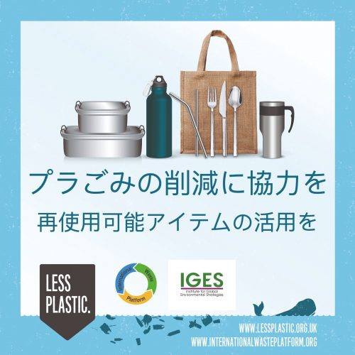 Global campaign to encourage bring your own reusables - Japanese