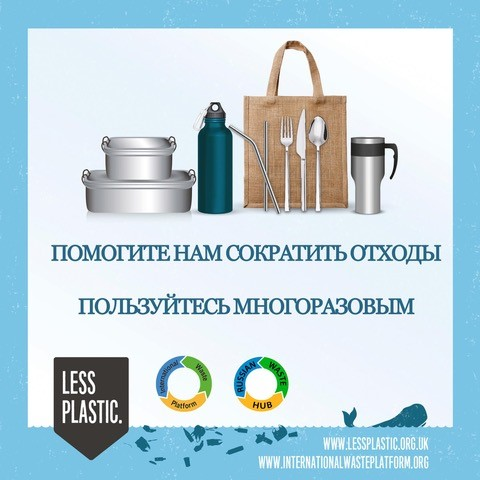 Global campaign to encourage bring your own reusables - Russia